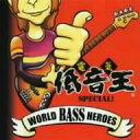 ワールド・ベース・ヒーローズ~電気低音王special!~ / オムニバス