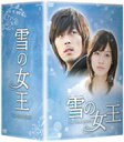 雪の女王 DVD-BOX2