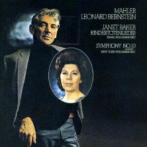 バーンスタイン/マーラー:交響曲第10番より「アダージョ」、亡き子をしのぶ歌