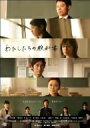 わたしたちの教科書 DVD-BOX~ディレクターズカット完全版~ / 菅野美穂