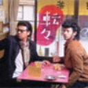 「転々」オリジナル・サウンドトラック / サントラ