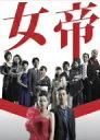 女帝 DVD BOX / 加藤ローサ/松田翔太