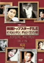 韓国トップスターFILE「美し / イ・ビョンホン/チョン・ウソン