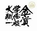 全日本吹奏楽コンクール 大学・職場・一般の部 自由曲の全て(2000年~2004