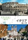 【送料無料】/世界ふれあい街歩き イタリア/ローマ
