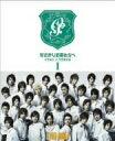 花ざかりの君たちへ~イケメン♂パラダイス~DVD-BOX(前編)