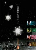 Yoshi原作「翼の折れた天使たち2」DVD−BOX