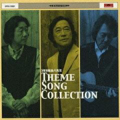 【送料無料】海援隊/3年B組金八先生 THEME SONG COLLECTION(DVD付)