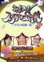 ホレゆけ!スタア☆大作戦 ~まりもみ危機一髪!~ DVDBOX / 古田新太