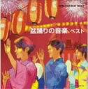 【送料無料】/盆踊りの音楽 ベスト