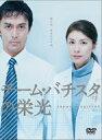 【送料無料】チーム・バチスタの栄光