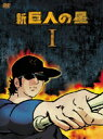 新 巨人の星 DVD−BOX(1)
