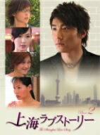 上海ラブストーリー DVD−BOX 2