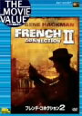DVD『フレンチ・コネクション2』