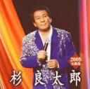 【送料無料】杉良太郎/杉良太郎2009年全曲集