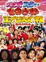 /ものまね王座決定戦 DVD-BOX