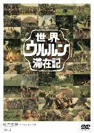 【ニューギニアの裸族に…山本太郎が出会った (1997年放送/インドネシア)】山本太郎/世界...