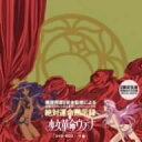 少女革命ウテナ DVD-BOX 下巻