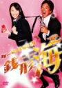 【送料無料】ケータイ刑事 銭形海 DVD-BOX III