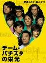 【送料無料】チーム・バチスタの栄光 DVD−BOX