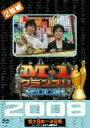 【送料無料】【期間限定:25%OFF】NON STYLE/ナイツ/他/M−1グランプリ2008完全版 ストリ...