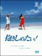 【送料無料】抱きしめたい! DVD−BOX
