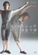 NEO BALLET presents 西島千博 バレエ・ストレッチ