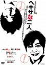 【送料無料】つるの剛士/野久保直樹/ヘキサな二人