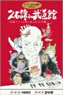 久石譲/久石譲in武道館〜宮崎アニメと共に歩んだ25年間〜