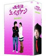 【送料無料】先生はエイリアン DVD−BOX1