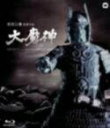 大魔神(Blu−ray Disc)