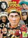 ビートたけし/明石家さんま/オレたちひょうきん族 THE DVD 1981-1989