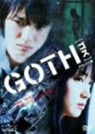【送料無料】GOTH[ゴス] デラックス版