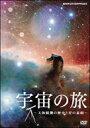 /宇宙の旅〜天体観測の歴史と星の素顔〜