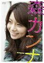 森カンナ/森カンナ 20歳の記念日