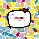 【送料無料】オムニバス/COLORFUL〜TVバラエティ・ヒッツ〜