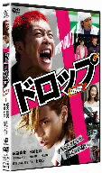 【送料無料】ドロップ スタンダード・エディション