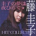 1971年の年間カラオケ人気曲ランキング第5位 藤圭子の「圭子の夢は夜ひらく」を収録したCDのジャケット写真。