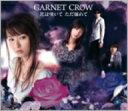 GARNET CROW/花は咲いて ただ揺れて
