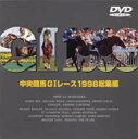 中央競馬G1レ-ス 総集編 1998