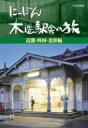 にっぽん木造駅舎の旅(近畿・四国・北陸編)