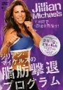 ジリアン・マイケルズの脂肪撃退プログラム 7日間で−2kgを目指せ!