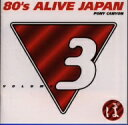 80´s ALIVE JAPAN VOL.3 / オムニバス