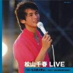 松山千春/松山千春 LIVE「大いなる愛よ夢よ」〜1982.7 札幌・真駒内屋外競技場〜