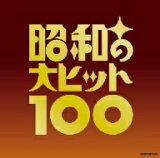 オムニバス/昭和の大ヒット100