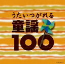 【送料無料】うたいつがれる 童謡100