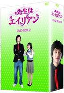 先生はエイリアン DVD−BOX2