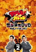 ガレッジセール/アドレな!ガレッジ 衝撃映像DVD 放送コードギリギリ(2)