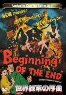 世界終末の序曲