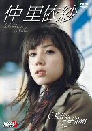 仲里依紗/Riisa films